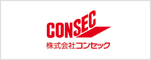 株式会社コンセック